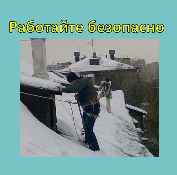Инструмент для уборки снега с крыш